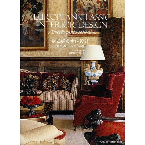 欧式经典室内设计-图书-当当触屏版