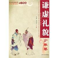 《中华传统美德青少年读本・少年卷谦虚礼貌》封面