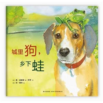 城里狗,乡下蛙(两大凯迪克奖获得者、《石头汤》《别让鸽子开巴士!》作者联袂之作,关于时光流转与动人友情的沉思,爱心树童书出品)