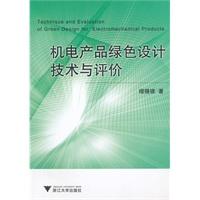 《机电产品绿色设计技术与评价》封面