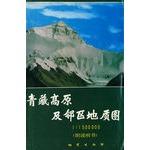 青藏高原及邻区地质图(附说明书)