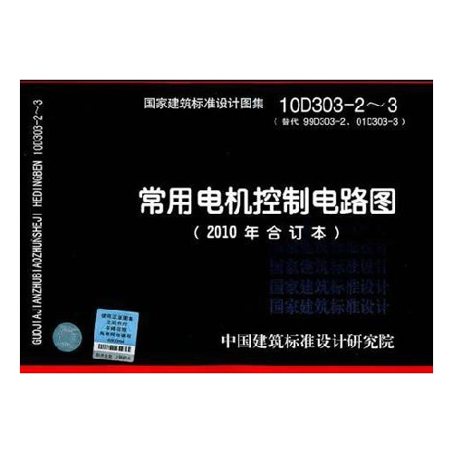 10d303-2~3常用电机控制电路图(2010年合订本)