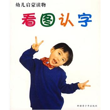 本套书包括:认识水果,学唐诗,看图认字,拼音,认识动物