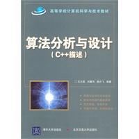 《算法分析与设计(C  描述)(高等学校计算机科学与技术教材)》封面