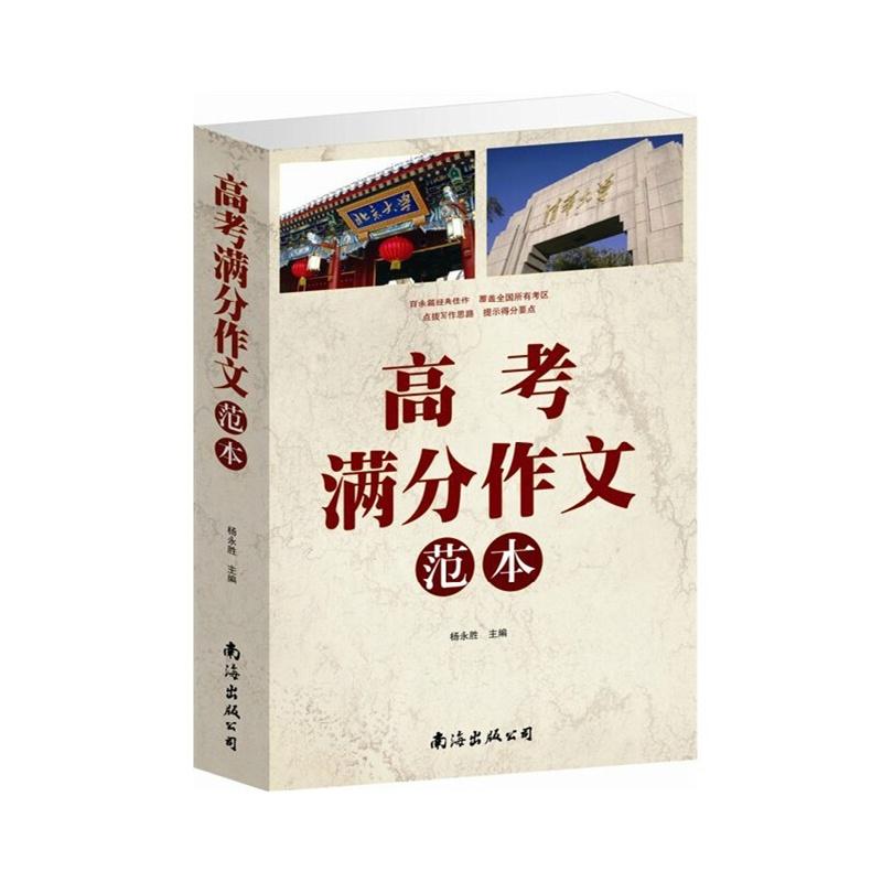 【高考手法大全作文古诗满分书籍高考作文高高中范本正版表达题图片