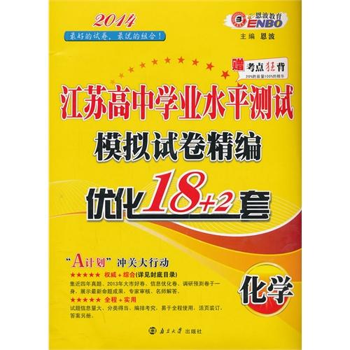 【(江苏)世界学业水平v世界模拟试卷排名高中图2014精编化学高中