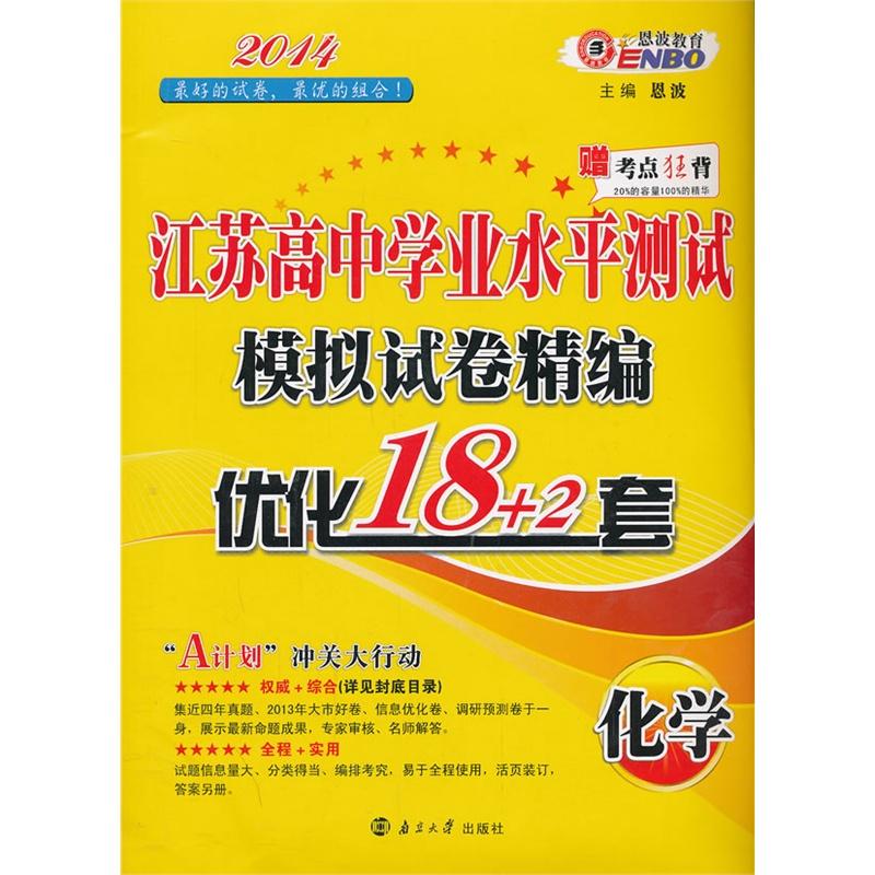 《(江苏)化学高中高中在线模拟试卷精编学业》测试水平讲课