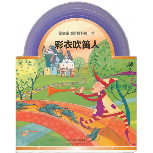 星空童话翻翻书第一辑 彩衣吹笛人图片