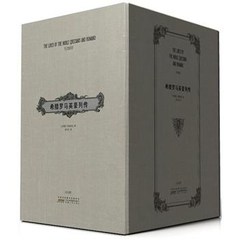 <希腊罗马英豪列传>¥101.4