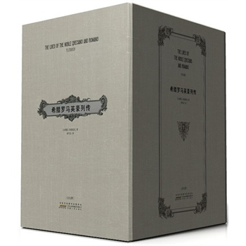 《希腊罗马名人传》9册¥156,叠加200-100或者300-150