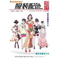 大视觉创意宝典―服装配色设计