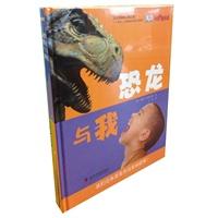 动物、恐龙与我系列(平装全2册)轻松有趣地对比你和动物的相同与不同,优秀少儿读物绿色印刷示范项目图书