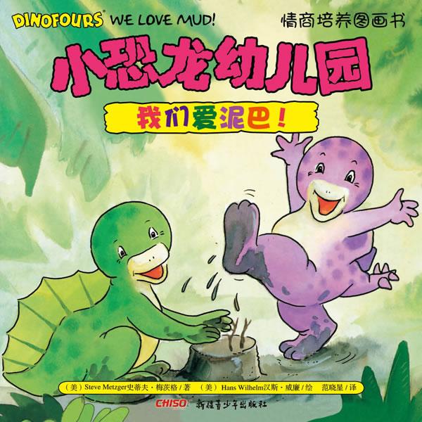 小恐龙幼儿园情商培养图画书.我们爱泥巴!