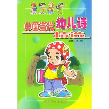 中国当代幼儿诗精选