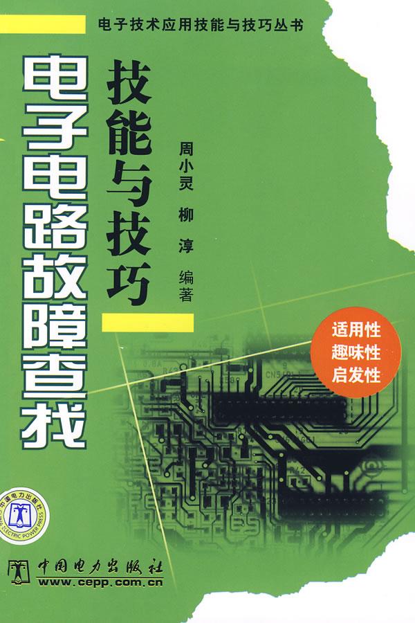 实用电子技术应用技巧丛书 电子电路故障查找技能与技巧