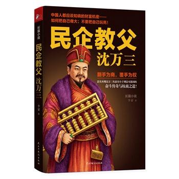 李蒙新书《民企教父沈万三》出版上市