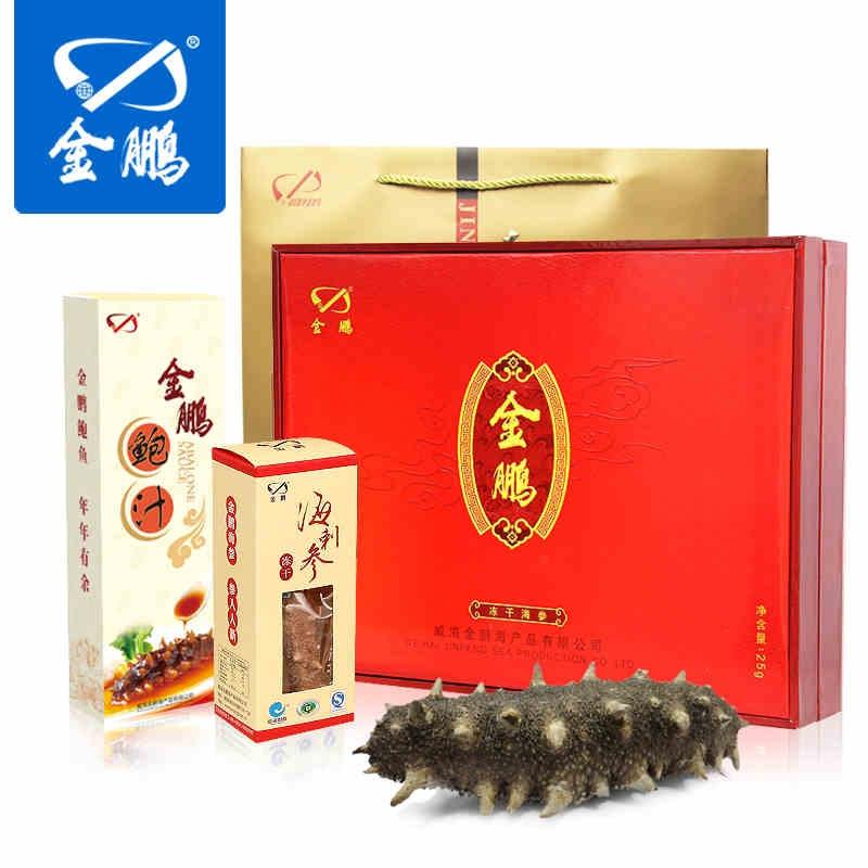 【金鹏】7-9年野生冻干海参礼盒25g/10只 7-9cm 即食海参 海鲜礼盒