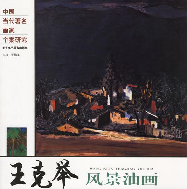 王克举风景油画——中国当代著名画家个案研究