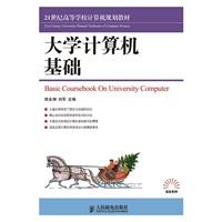 《大学计算机基础(21世纪高等学校计算机规划教材)》封面