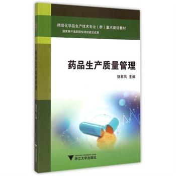 药品生产质量管理(精细化学品生产技术专业群重点建设