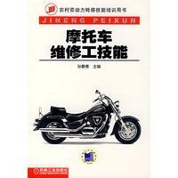 摩托车维修工技能