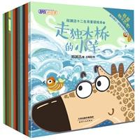 郑渊洁十二生肖童话绘本
