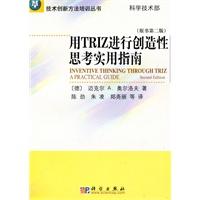 《用TRIZ进行创造性思考实用指南(第二版)》封面