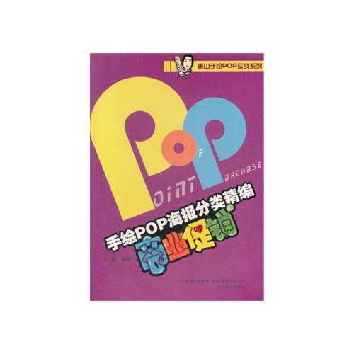 手绘pop海报分类精编-商业促销