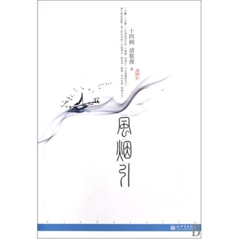风烟引 正版 十四阙//清歌漫