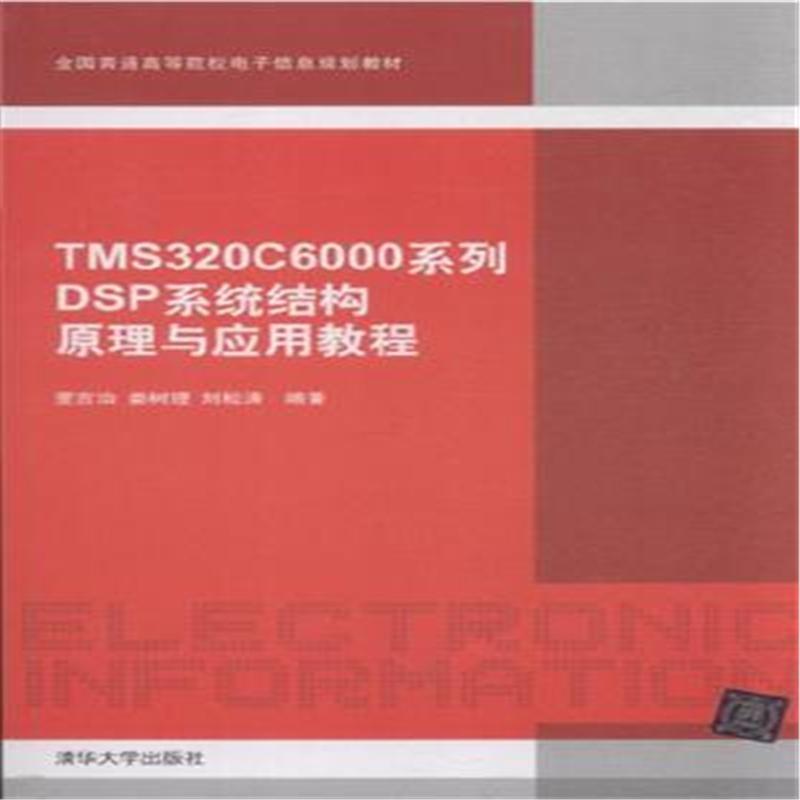 《tms320c6000系列dsp系统结构原理与应用教程
