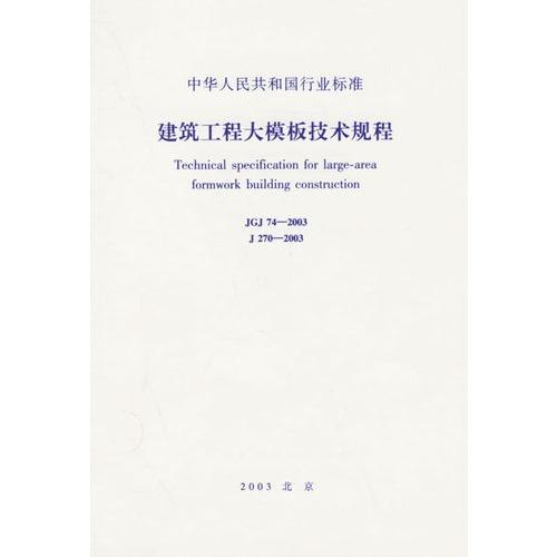 法汉土木建筑工程大词典&nbsp