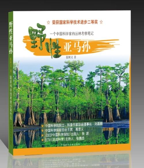 京东商城图书 我的野生动物朋友 书籍 风靡世界的奇人奇书 蒂皮