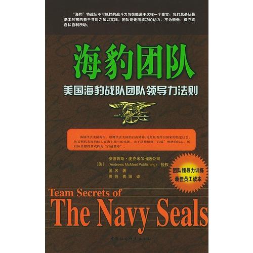 海豹团队 美国海豹战队团队领导力法则