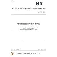 《马铃薯晚疫病测报技术规范NY/T1854》封面