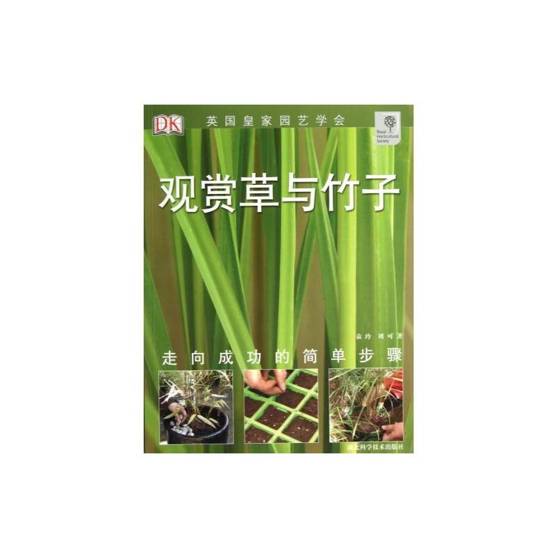 观赏草与竹子(走向成功的简单步骤) (英)乔恩·阿德尔若|译者:袁玲