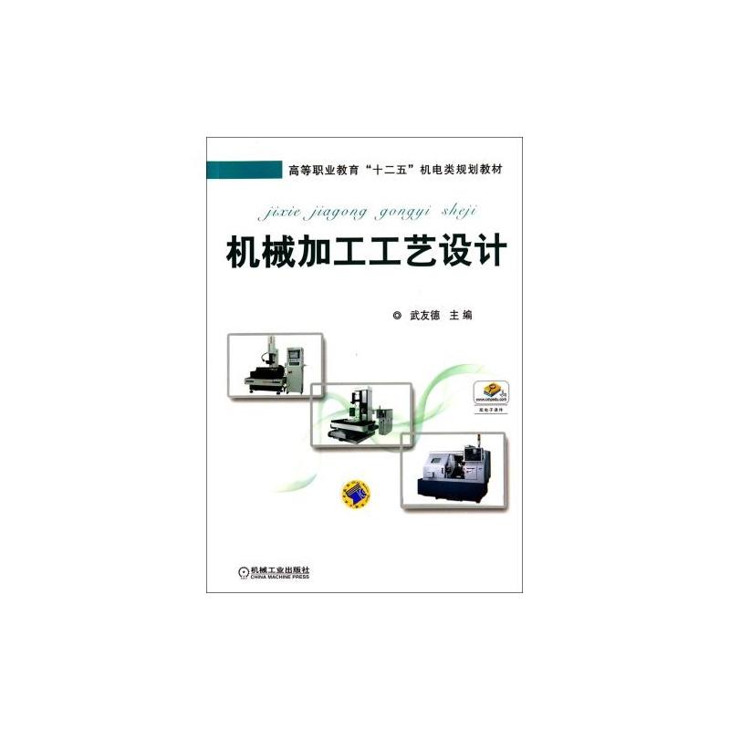 【机械加工工艺设计(高等职业教育十二五重新竣工绘制图图签图片
