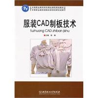 服装CAD制板技术