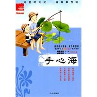 《最可爱・女生读本果绿阳光季》封面