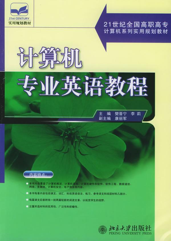 计算机专业教程_计算机专业英语教程第2版宋德富【电子书籍