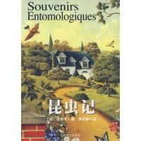《昆虫记世界文学文库》封面