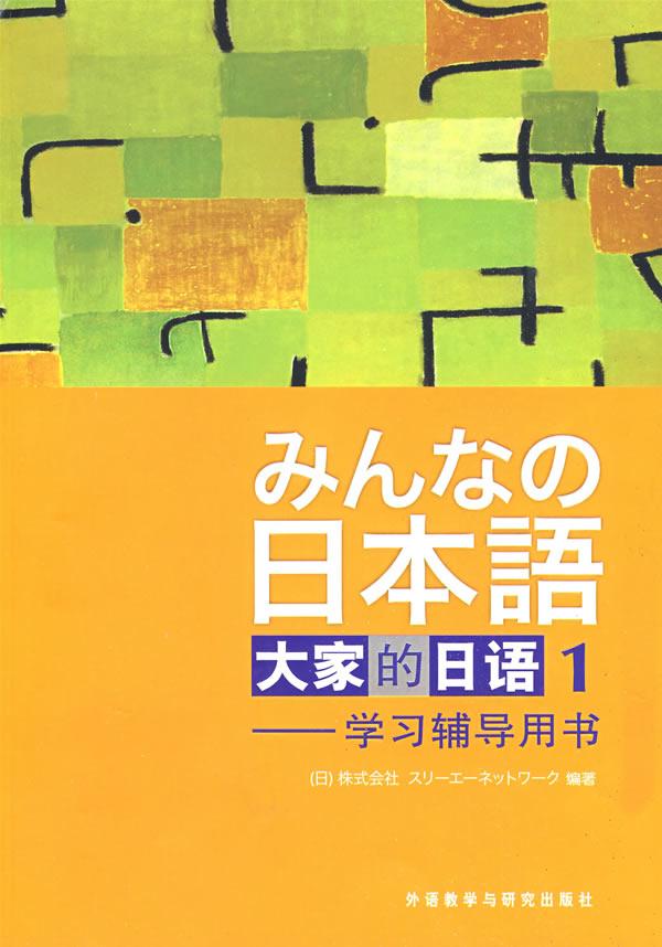 大家的日语1:学习辅导用书/日本语