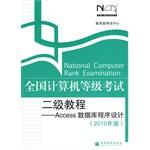 全国计算机等级考试二级教程――Access数据库程序设计(2010年版)
