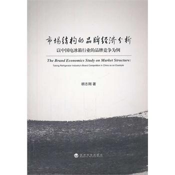 《市场结构的品牌经济分析--以中国电冰箱行业的品牌