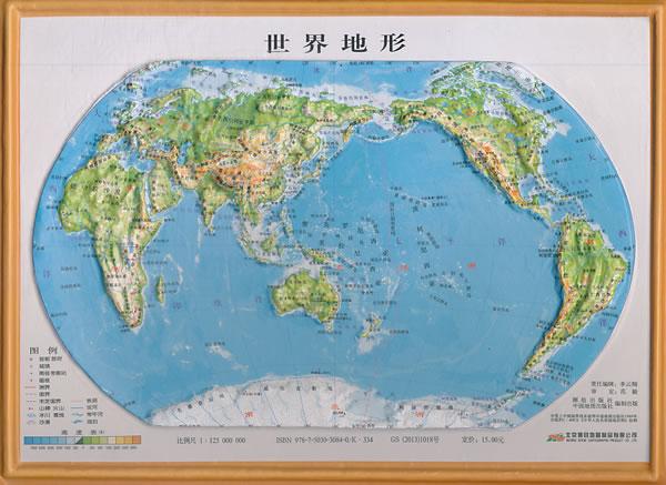 世界地形限量超值套装(立体地图+填充地理地图