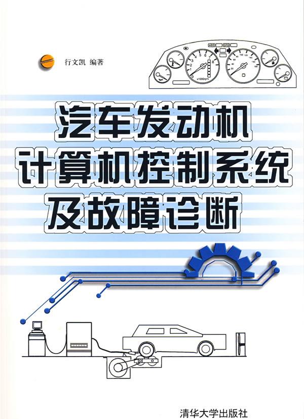 汽车发动机计算机控制系统及故障诊断(配光盘)