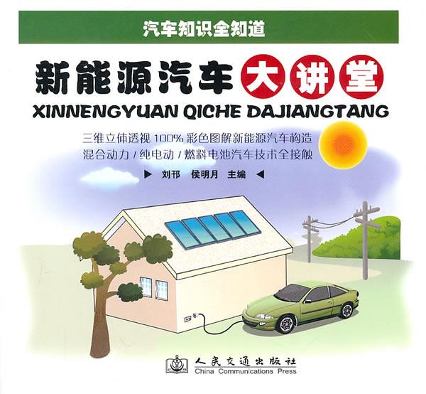新能源汽车大讲堂
