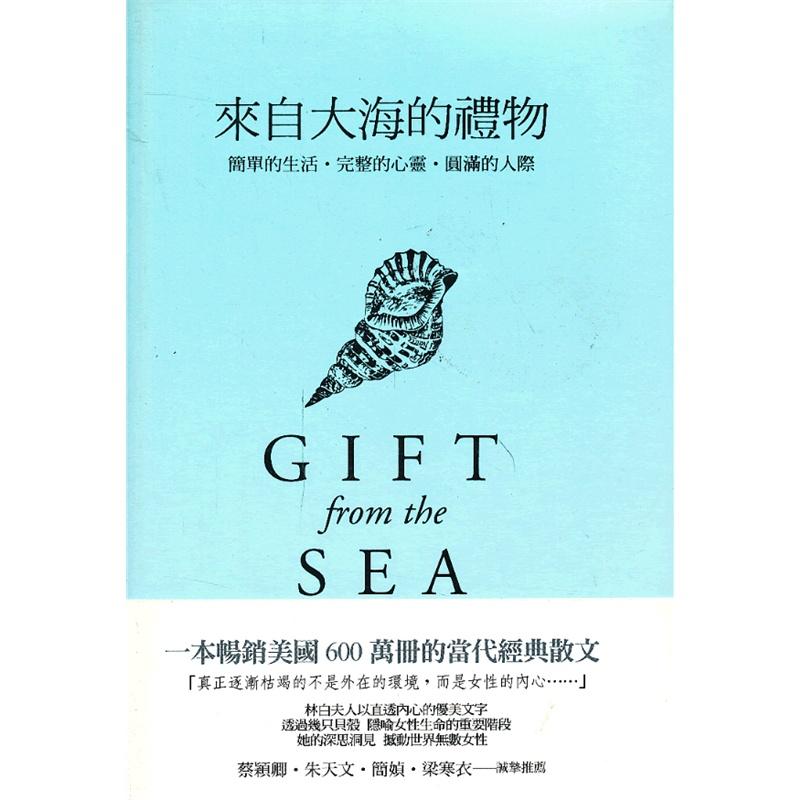 来自大海的礼物: 简单的生活.完整的心灵.圆满的人际