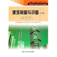 建筑制图与识图(上下册)