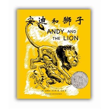 安迪和狮子:凯迪克大奖获奖作品,松居直推荐杰作(爱心树童书出品)