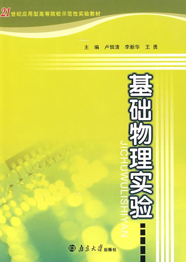基础物理实验/卢佃清,李新华